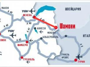В Шамони из России самолетом через Женеву